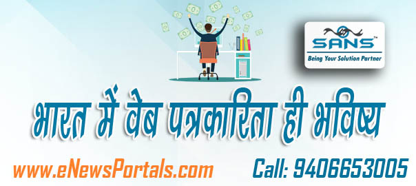 Earn Money From News Portals