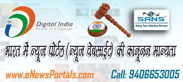 news portal legal in india